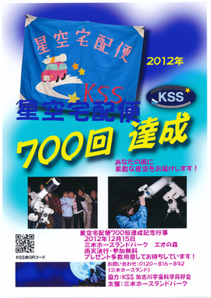 Poster201210