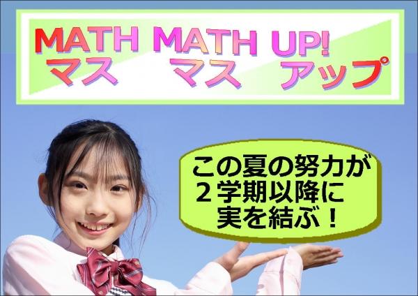 Math-math_20210721145501