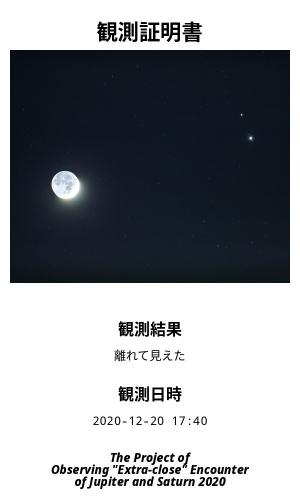 1220_20201220193301