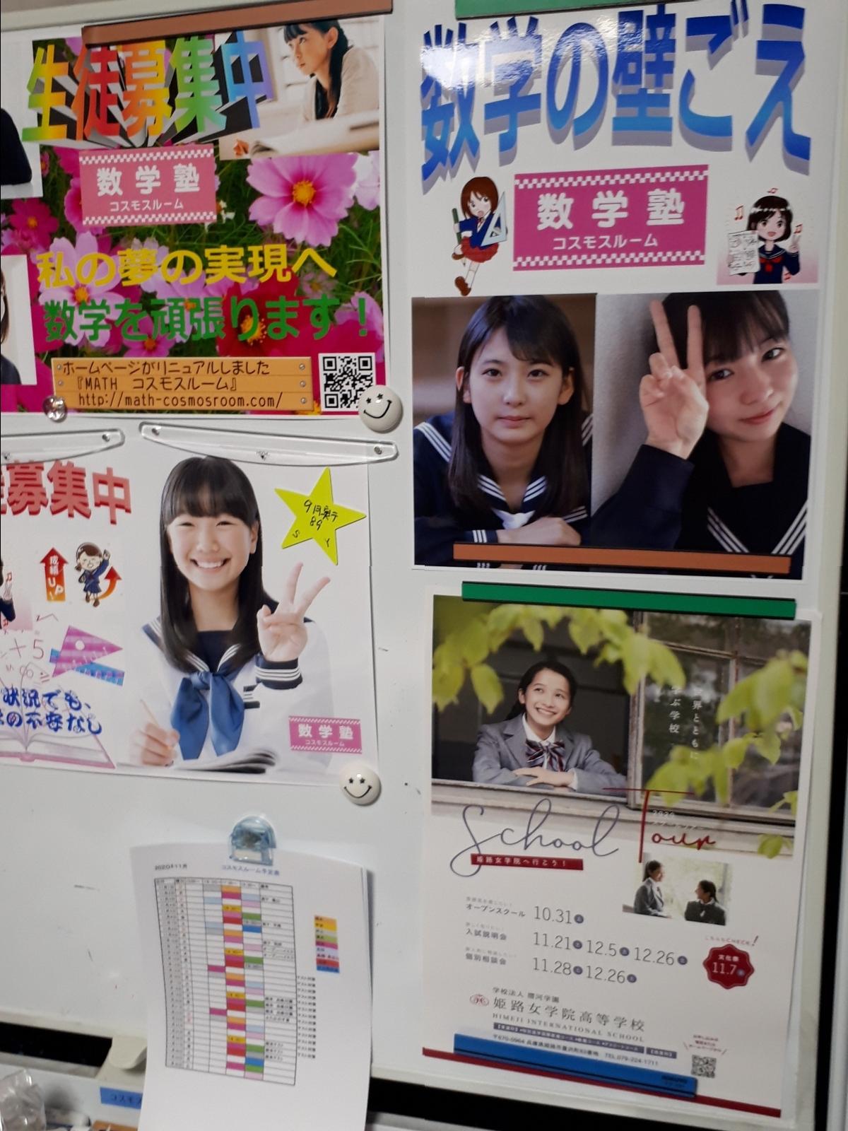 学校 高等 姫路 女学院